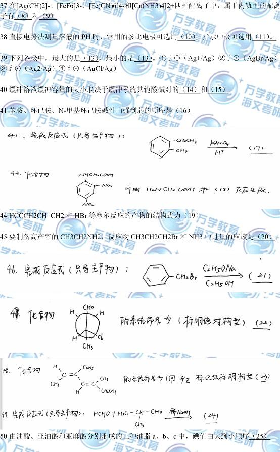 2013农学门类化学真题6