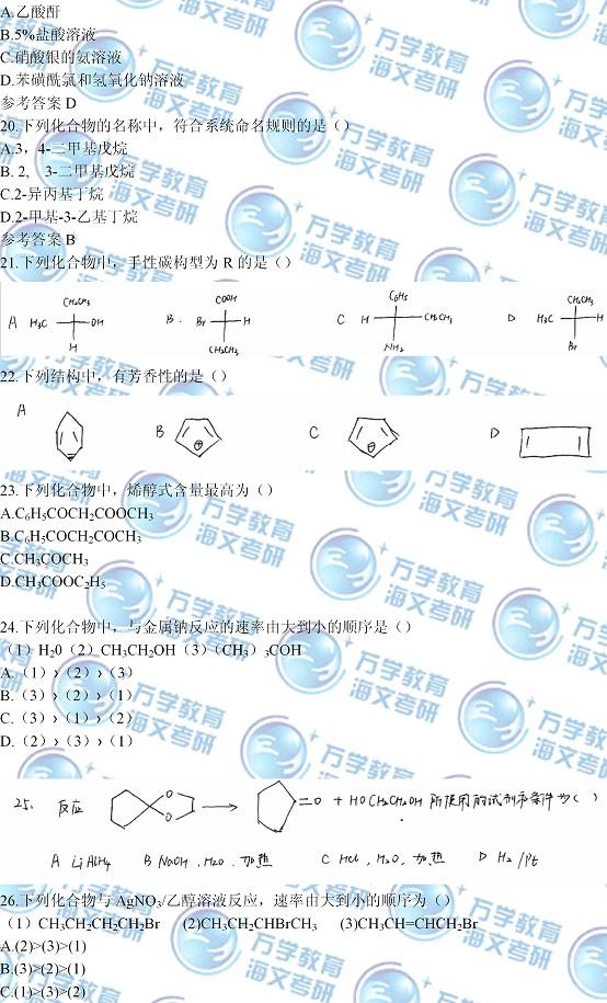 2013农学门类化学真题4