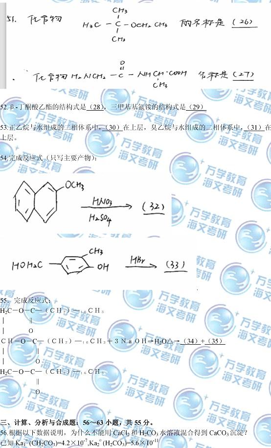 2013农学门类化学真题7