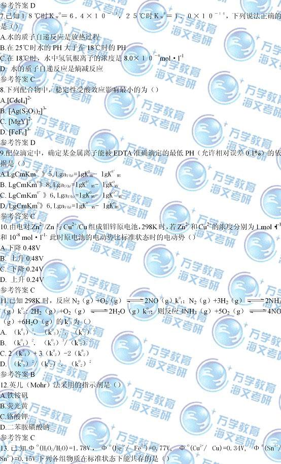 2013农学门类化学真题2