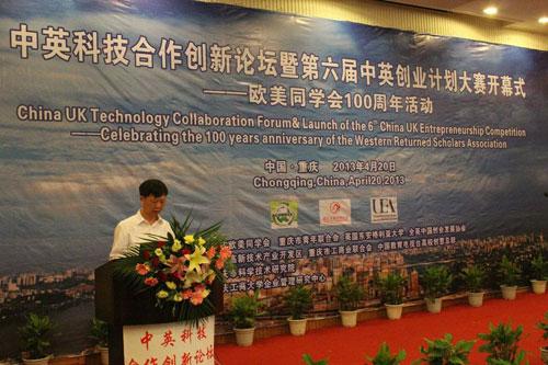 在中国欧美同学会成立100周年之际, 重庆欧美同学会日前在重庆工商
