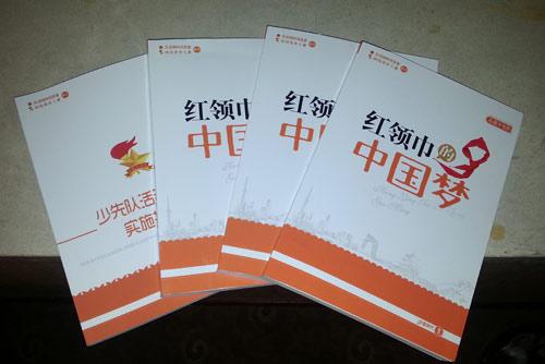 红领巾喜迎十九大手抄报-红领巾的中国梦 一书发行