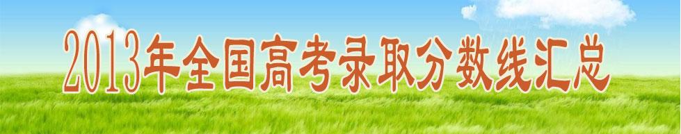 2013年全国高考分数线汇总 - 快乐汉 - 快乐汉的教育博客