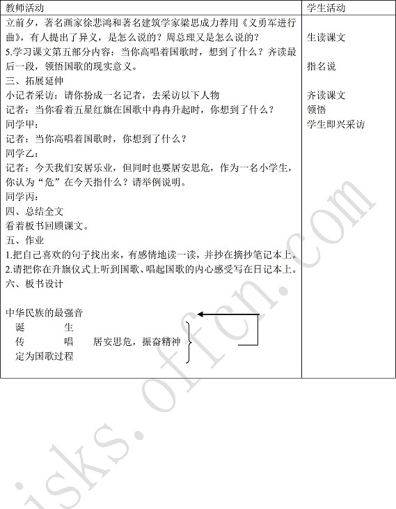 2013语文教师考试必看经典教案
