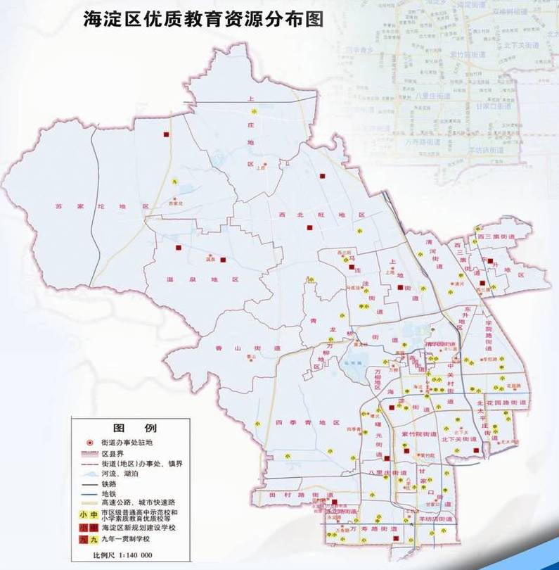 海淀区新教育素质优质教育资源分布图发展报告高中地图图片