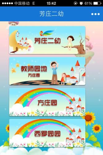 芳庄第二幼儿园:专属app贴心家园教育