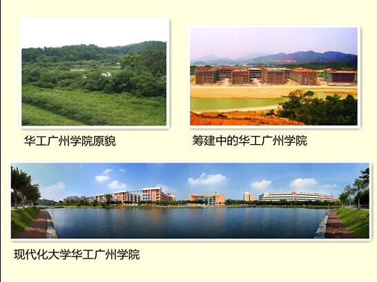 忆往昔,华工广州学院崛起之路