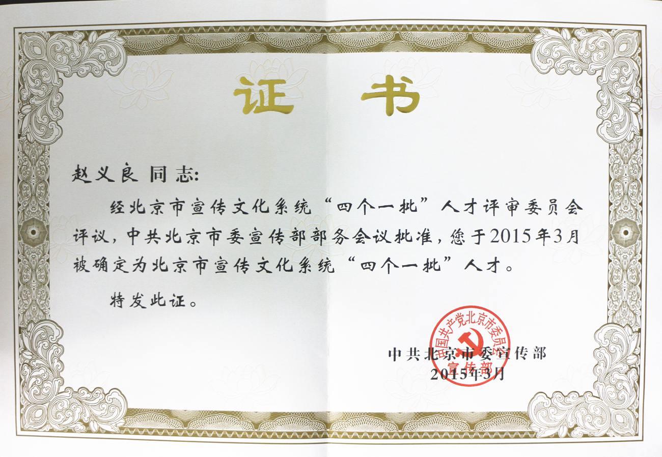 理论思想政治教学北航先进高中成果教师个赵县有几学院图片