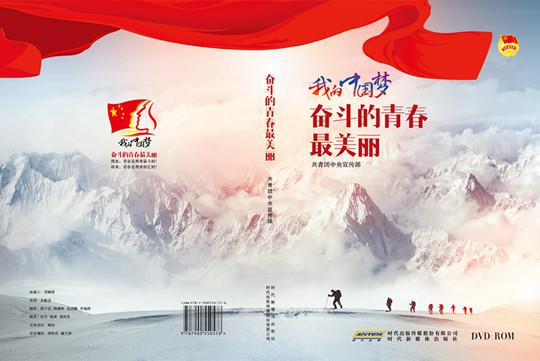 我的中国梦——奋斗的青春最美丽