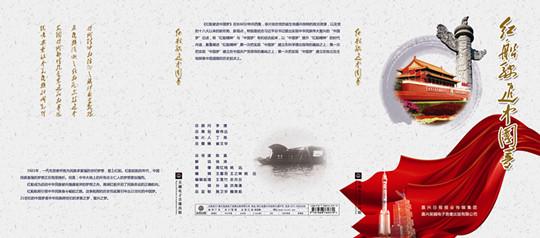 红船驶进中国梦