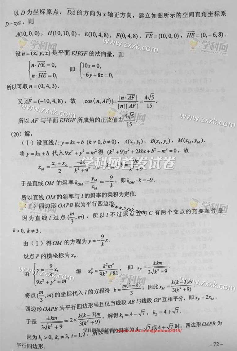 2015年全国新课标II卷高考理科数学答案