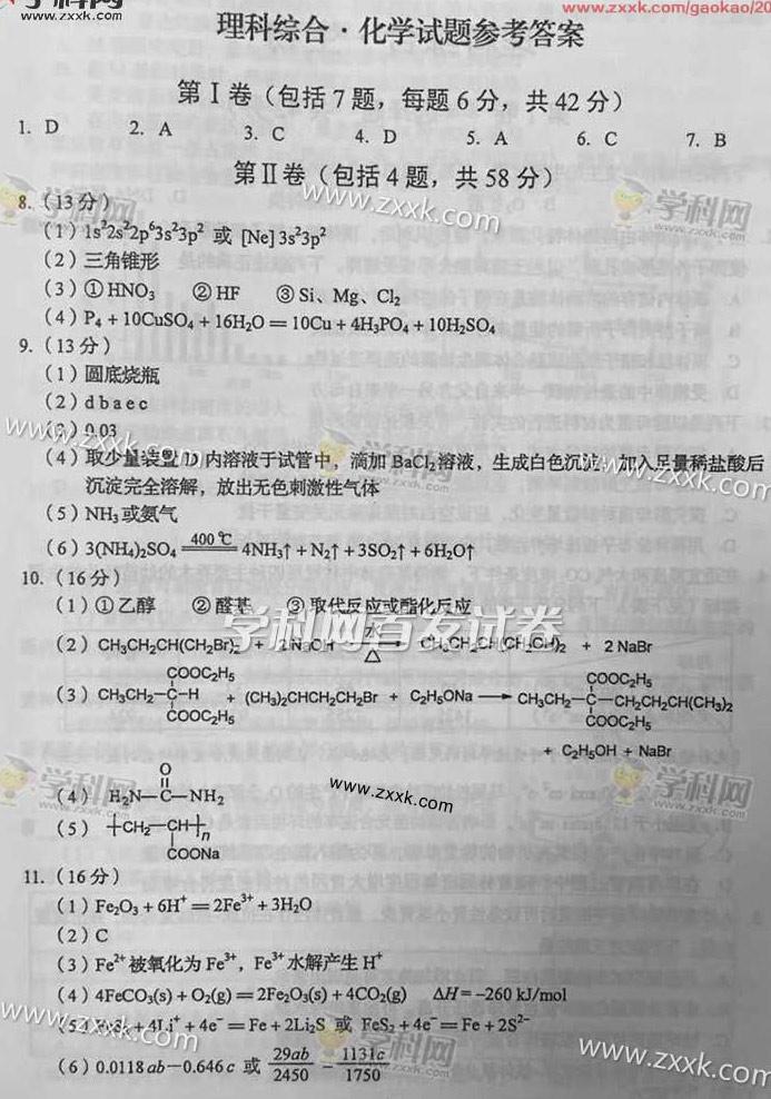 2015四川高考理科综合试题 答案