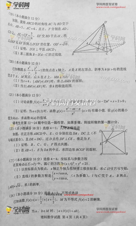 2016年高考全国卷II全国卷理科数学试卷