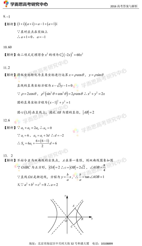2016年高考北京理科数学试卷答案与分析