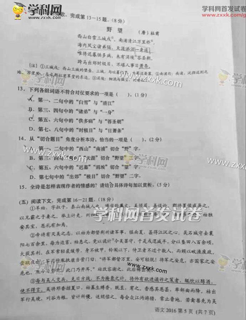 2016年高考上海语文试卷