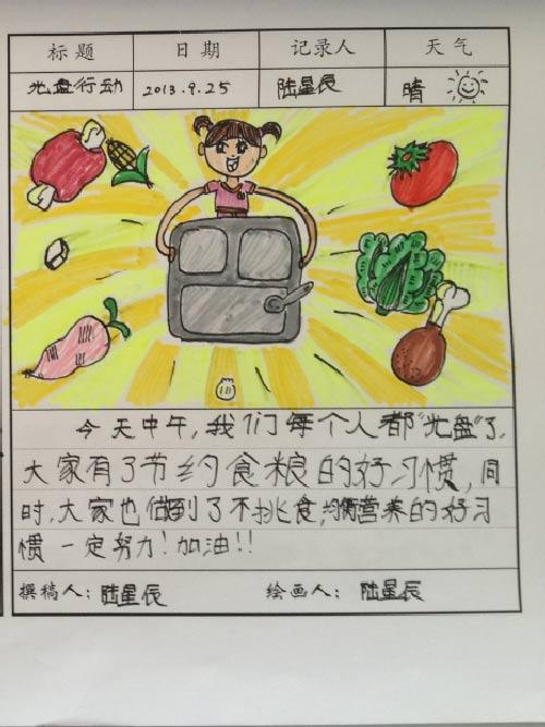 米粒 节粮宣传小报