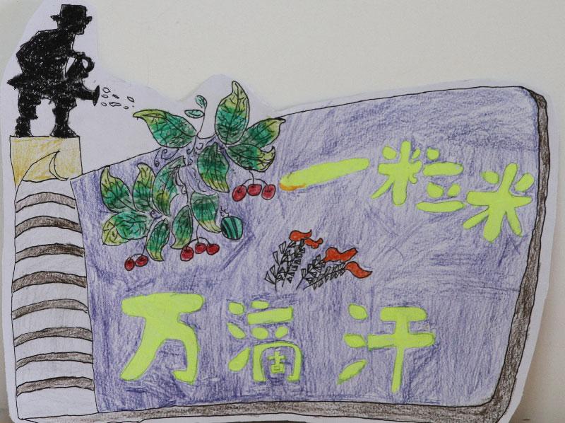 北京市石景山外语推广小学节粮实验报小学普通话教案宣传图片