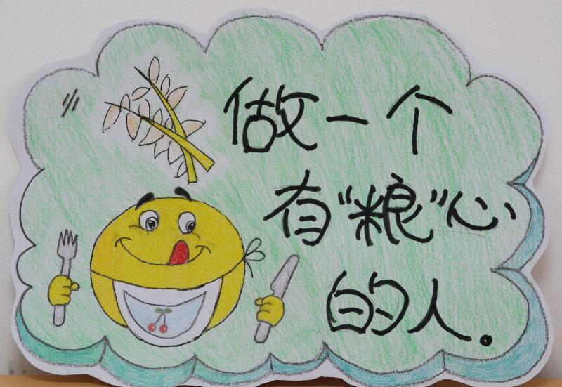 北京市石景山小学实验外语节粮宣传报lol小学生爹坑图片