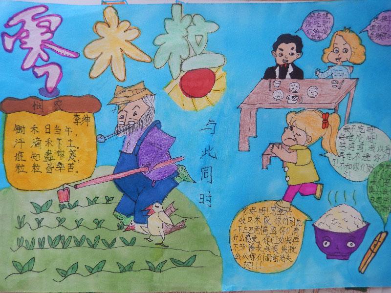 喜迎十九大,我想对习爷爷说手抄报-北京市通州区芙蓉小学节粮宣传报