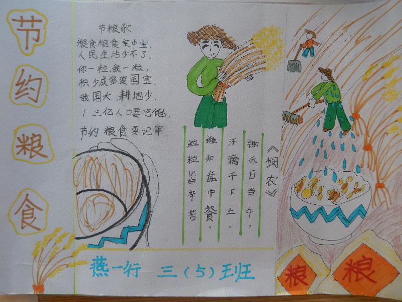 十九大手抄报-北京市通州区芙蓉小学节粮宣传报
