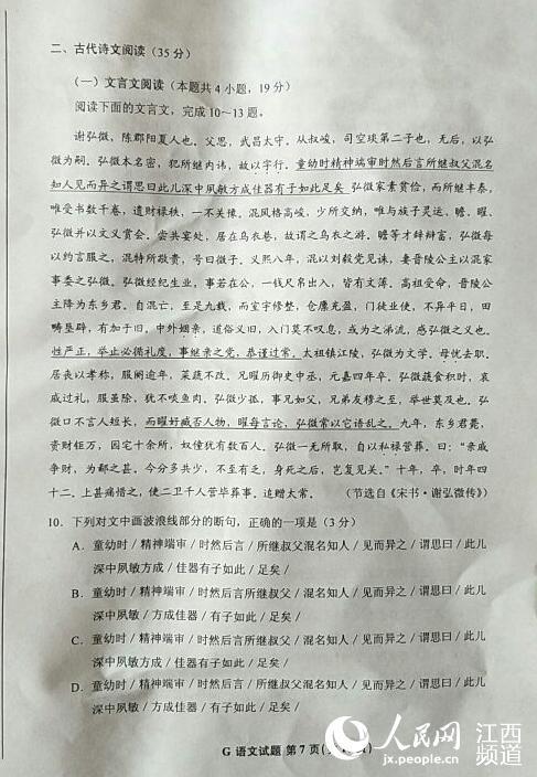 2017江西高考语文卷(全国I卷)