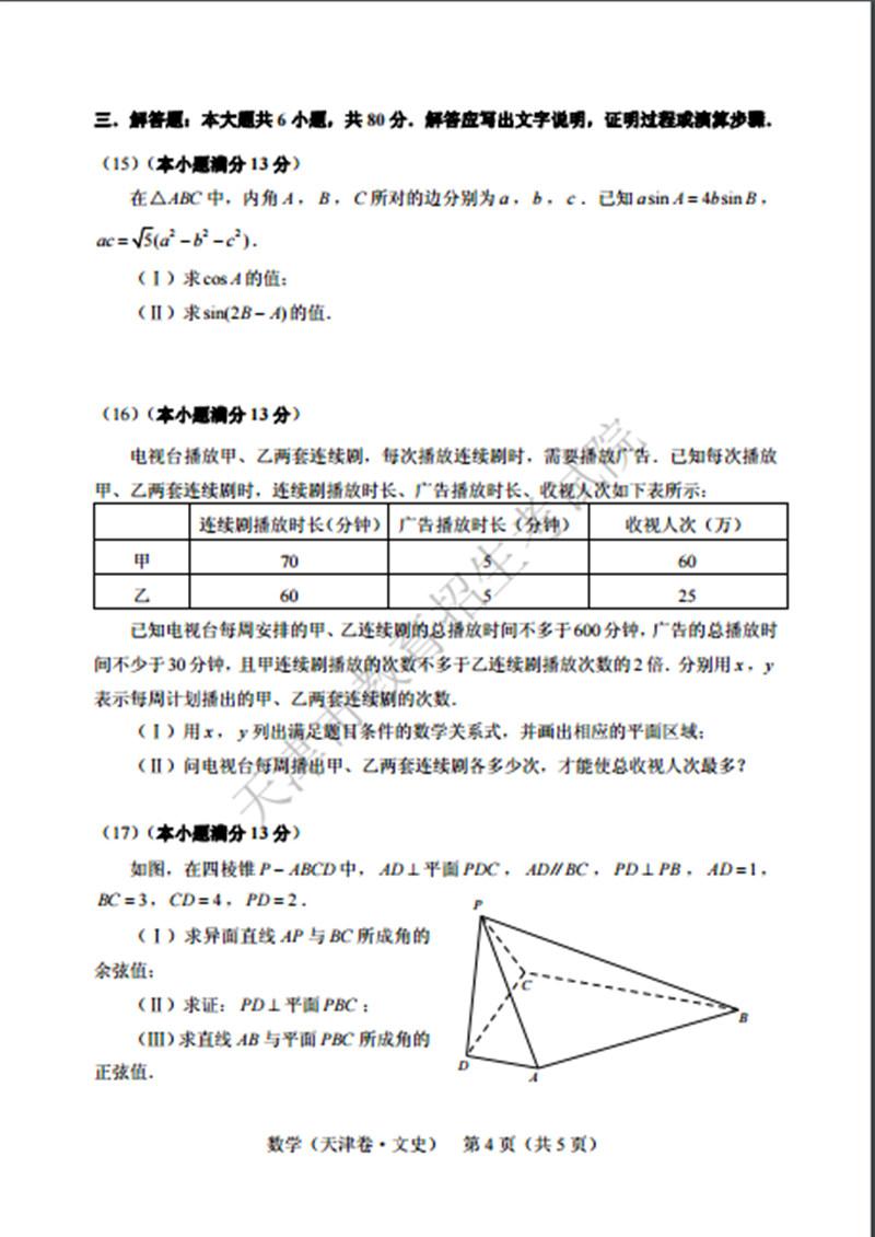2017年天津高考数学文科试题及参考答案