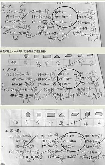 小学一班级9人漏做同样3题 原因为视觉障碍