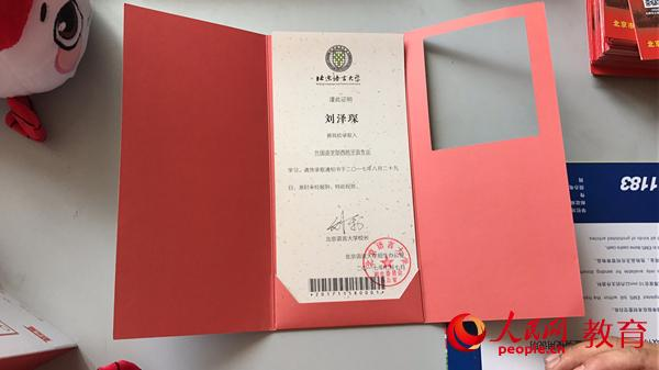 高考新闻录取通知书7日,北语发出北京市2017年第一封普招录取通知书。