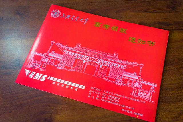 高考新闻录取通知书上海交大新生录取通知书,亮相了!