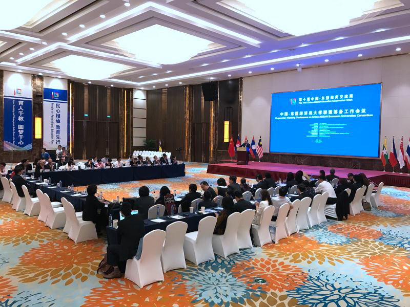 中国-东盟经济类大学联盟举行筹备工作会议