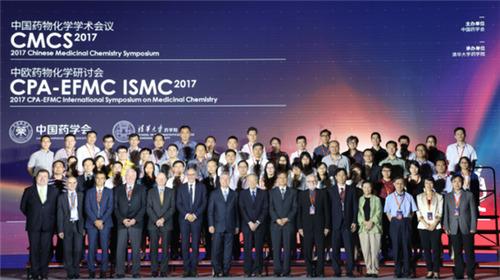 致力全球新药研究与开发 2017中国药物化学学术会议落幕