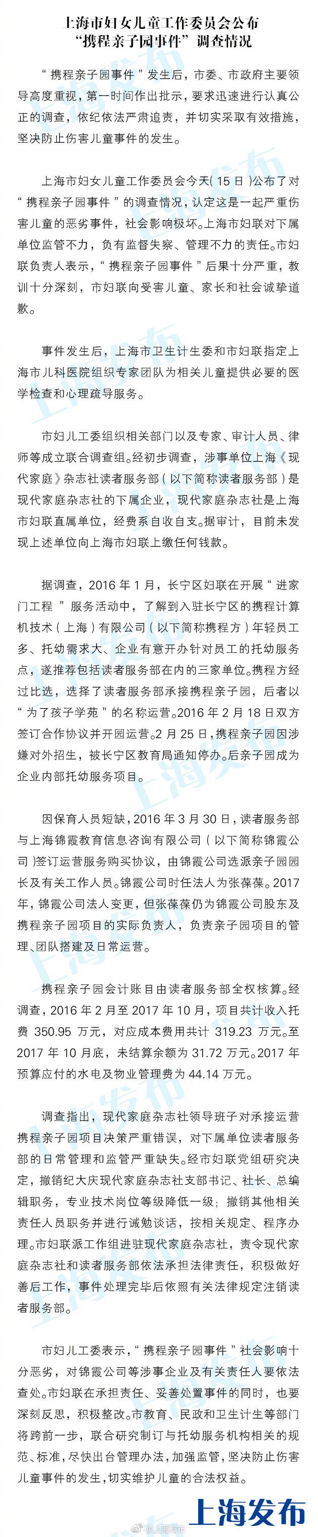 """上海""""携程亲子园事件""""调查情况公布,负责人被刑拘"""