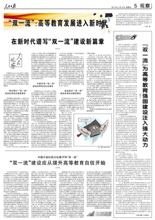 """人民日报整版关注""""双一流"""":高等教育发展进入新时代"""