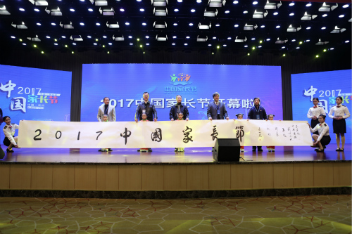 2017中国家长节在山东滨州举行