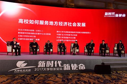 分论坛四:高校如何服务地方经济社会发展 (於凯 摄)