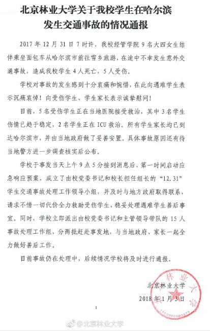 北京林业大学发布学生哈尔滨车祸事故情况通报
