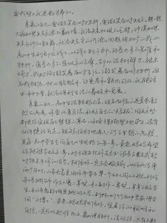 扬大附中东部分校一位家长给女儿的信火了:让知识放飞梦想