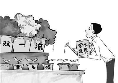"""白岩松委员:多关注一下""""非名校"""""""