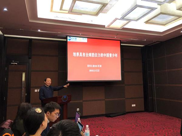 胡敏教授:重塑英语学习培养具有全球胜任力的青少年