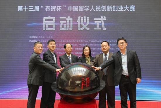 中国留学人员创新创业大赛在北京中关村启动