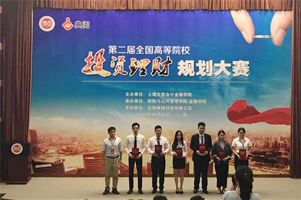 第二届全国高等院校投资理财规划大赛在上海举行