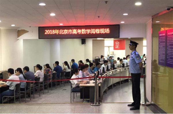2018年北京高考阅卷21万份 1173名教师参加评卷