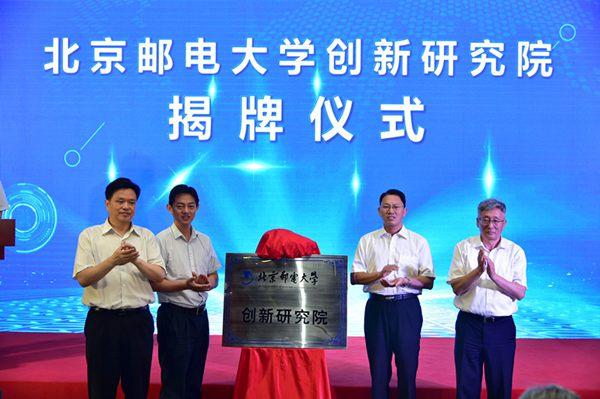 北京邮电大学成立创新研究院 打造研究院集群