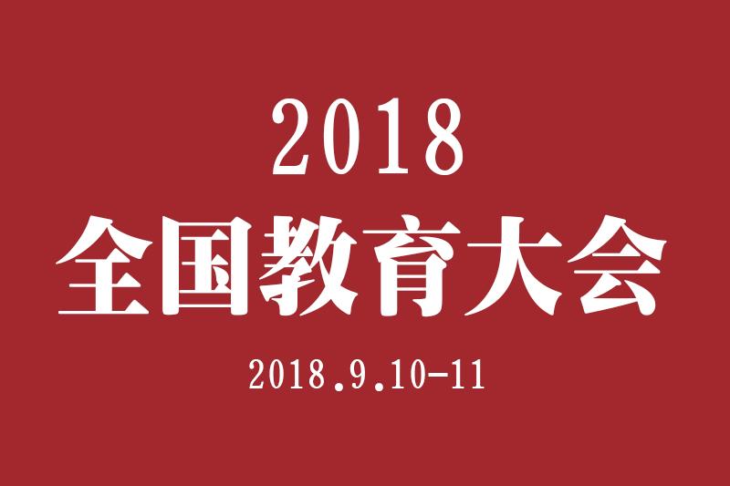 2018全国教育大会9月10-11日在北京召开