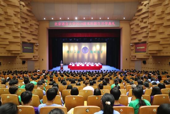北京语言大学校长刘利寄语2018级本科生:在认知中成长