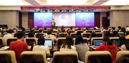 引领国际青年成为全球开放发展生力军