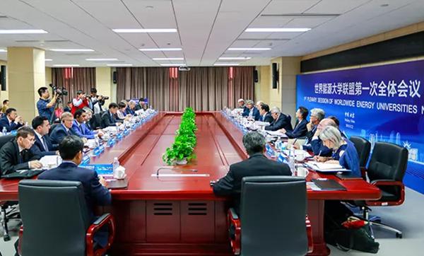 中国石油大学(北京)发起成立世界能源大学联盟