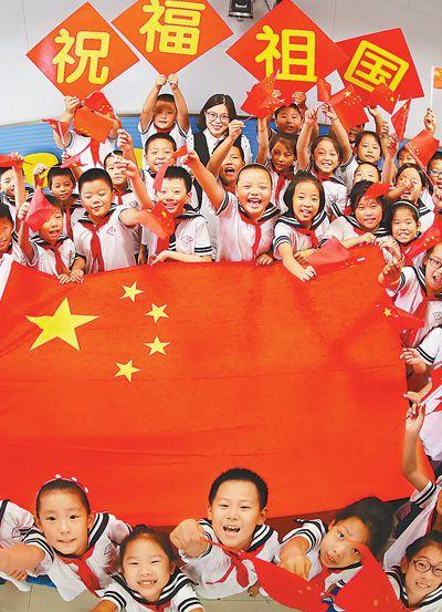 小学师生共同为祖国送祝福