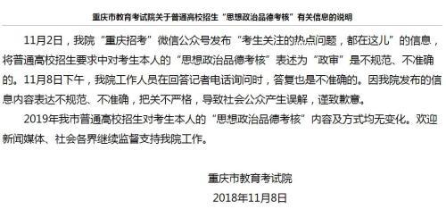 """重庆教育考试院对""""高考政审""""表述作出回应:把关不严"""