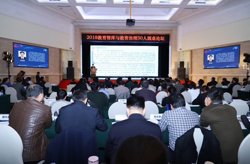 2018教育智库与教育治理50人圆桌论坛在京举行  助推教育发展